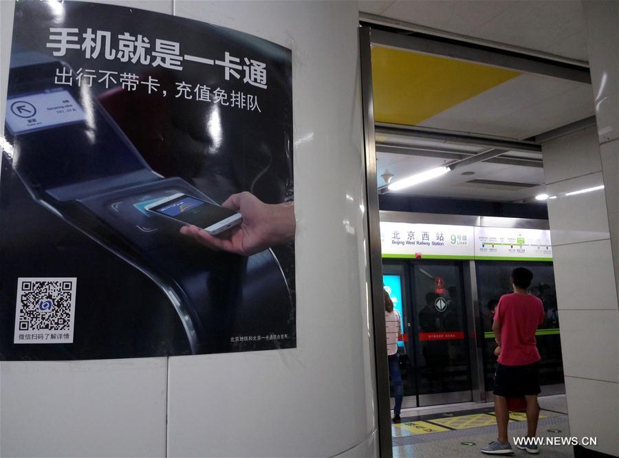 Beijing's metro debuts mobile payment