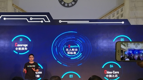 Shanghai Pudong Development Bank unveiled China's first smart counter