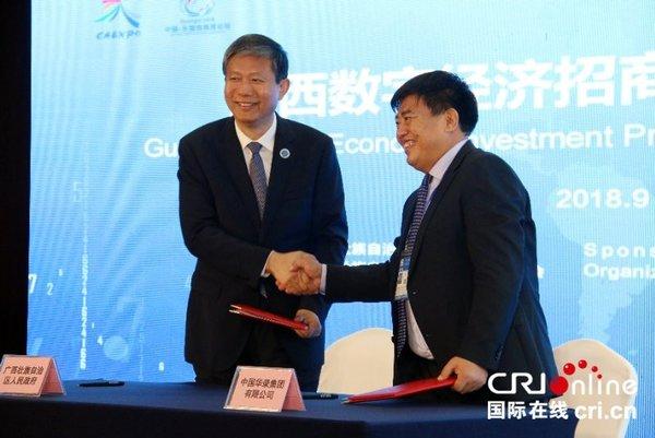 China-ASEAN Information Harbor Forum Promotes Digital Economy Cooperation